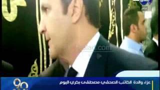 لحظة خروج جمال وعلاء مبارك من عزاء والدة مصطفى بكري