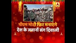PM Narendra Modi to celebrate Diwali with soldiers on Thursday - ABPNEWSTV
