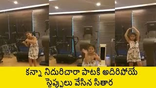 Mahesh Babu Daughter Sitara Dancing For Baahubali Song | Sitara Ultimate Dance - RAJSHRITELUGU