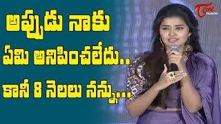 అప్పుడు నాకు ఏమి అనిపించలేదు.. కానీ 8 నెలలు నన్ను..   Anupama Parameswaran Comments   TeluguOne - TELUGUONE