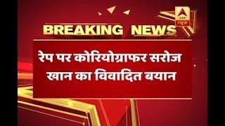 Roti Bhi Toh Dete Hain, Rape Karke Chor Toh Nahi Dete: Choreographer Saroj Khan - ABPNEWSTV
