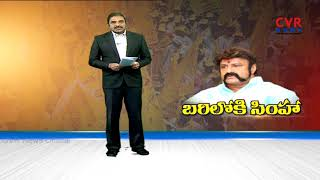 బరిలోకి సింహ | Nandamuri Balakrishna to begin poll campaign in Telangana from Nov 30 | CVR News - CVRNEWSOFFICIAL