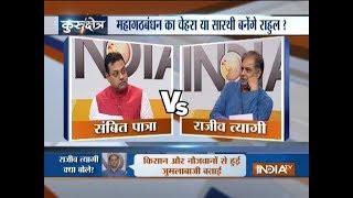 Kurukshetra: BJP neutralises impact of Rahul Gandhi's hug, calls it an 'immature act' - INDIATV