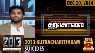 "2013 Kutra Charithiram – Analysis On ""Suicides"" – Thanthi Tv Show"