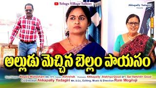 అల్లుడు మెచ్చిన బెల్లం పాయసం || Alludu Mechina Bellam Payasam||Telugu Short Film - YOUTUBE
