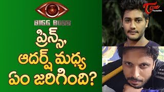 What's Happened Between Prince, Adarsh ? | NTR | Bigg Boss Show - TELUGUONE