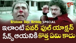 Rebal Star Krishnam raju Birthday Special | Ultimate Movie Scenes | TeluguOne - TELUGUONE
