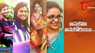 Anukoni Anukokunda | New Telugu Short Film 2016 | Directed by Tejo Vikas | #TeluguShortFilms - TELUGUONE