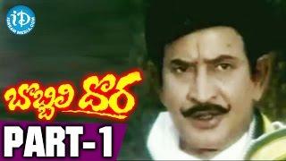 Bobbili Dora Movie Part 1 || Krishna, Vijaya Nirmala, Sanghavi || Kameshwar Rao Boyapati || Koti - IDREAMMOVIES