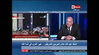 بالفيديو..عمرو موسى ينعي الملك عبد الله..وينفى وجود أزمة فى انتقال السلطة بالمملكة