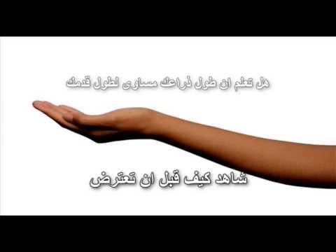 طول ذراعك مساوى لطول قدمك شاهد كيف قبل ان تعترض - صوت وصوره لايف