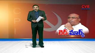 రెడ్ మార్క్ l CPI State Executive Meeting | Discussion on Seats Assigned by Congress | CVR NEWS - CVRNEWSOFFICIAL