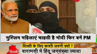 Deshhit: Varanasi muslim women on PM Modi - ZEENEWS