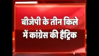 Congress' Winning Hat-Trick | Assembly Election Results | ABP News - ABPNEWSTV