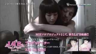 Lil'B「会いたいと願う feat. KOJIMA」