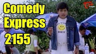 Comedy Express 2155 | Back to Back | Latest Telugu Comedy Scenes | #TeluguOne - TELUGUONE