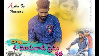Raju O Mosagadi Prema Katha  Short film || Telugu Short Film 2019 || Village Entertaimmnet channel - YOUTUBE