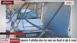 Video - Yamunanagar में अनियंत्रित होकर High Speed Car बिजली के खंबे से टकराई