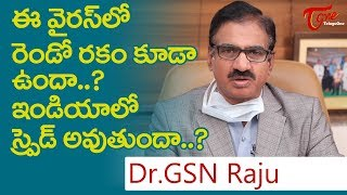 ఈ వైరస్ రెండు రకాలు.. మన ఇండియాలో స్ప్రెడ్ అవుతున్నది ప్రమాదమా.. కాదా..? | Dr. AVSN Raju | TeluguOne - TELUGUONE