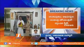 AP New DGP RP Thakur Meeting With Home Minister Chinna Rajappa | iNews - INEWS
