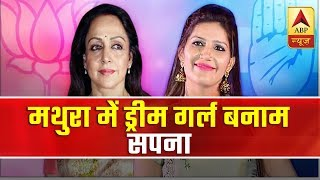 Congress might field Sapna Choudhary against Hema Malini in Mathura - ABPNEWSTV