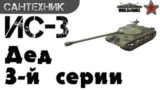 ИС-3 самый полный Гайд (обзор) ~World of Tanks(wot)