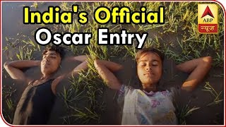 'Village Rockstars' Is India's Official Entry to Oscars 2019 - ABPNEWSTV