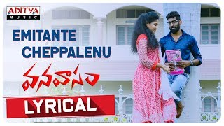 Emitante Cheppalenu Lyrical || Vanavasam Songs  || Naveenraj Sankarapu, Shashi Kanth, Sravya, Sruthi - ADITYAMUSIC