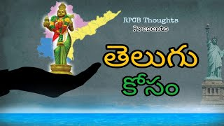 Telugu kosam short film - YOUTUBE