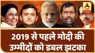 Double Shock For Modi Government Ahead Of 2019 LS Elections | Samvidhan Ki Shapath | ABP News - ABPNEWSTV