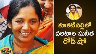 Paritala Sunitha Road Show with Nandamuri Suhasini At Kukatpally Constituency | #TelanganaElections - MANGONEWS