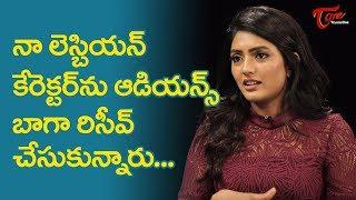నా లెస్బియన్ కేరెక్టర్ ను ఆడియన్స్ బాగా రిసీవ్ చేసుకున్నారు... | Eesha Rebba Interview | TeluguOne - TELUGUONE