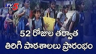Schools Set to Reopen From Today In Telangana | TV5 News - TV5NEWSCHANNEL