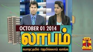 Laabam 01-10-2014 Thanthi TV Show