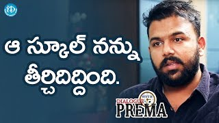 Tharun Bhascker About His Schooling || Dialogue With Prema - IDREAMMOVIES