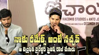 Kanulu Kanulanu Dhochaayante Movie Press Meet | Dulquer Salmaan | Ritu Varma | Niranjani Ahathian - IGTELUGU