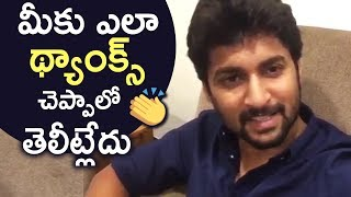 Hero Nani Emotional Words On Ninnu Kori Movie Success | Special Thanks To USA Fans | - TFPC