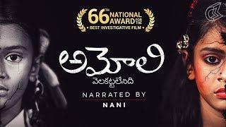Amoli | Full Movie (Telugu) | Narrated by Nani - YOUTUBE