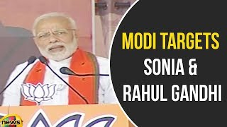 Modi Targets Sonia Gandhi and Rahul Gandhi in Chhattisgarh Rally | Modi Latest Speech | Mango News - MANGONEWS
