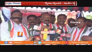 AP PCC Chief Raghuveera Reddy Participates In Intintiki Congress Program In West Godavari | iNews - INEWS