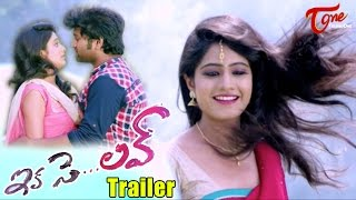 Ika Se Love Movie Trailer || Sai Ravi, Deepthi - TELUGUONE