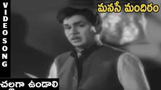 Manase Mandiram Movie Song | Challaga Undali | ANR | Savitri | Telugu Old Hit Songs - RAJSHRITELUGU