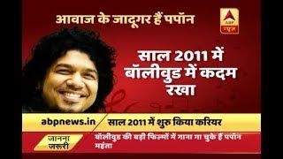Who is Papon Mahanta? - ABPNEWSTV