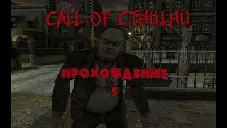 Call of Cthulhu прохождение # 5 , побег из тюрьмы