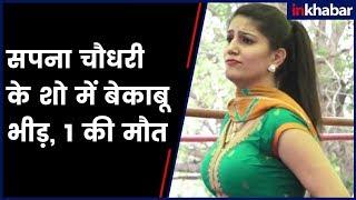 Stampede in Sapna Chaudhary's show in Bihar | बिहार में सपना चौधरी के कार्यक्रम में भगदड़ - ITVNEWSINDIA