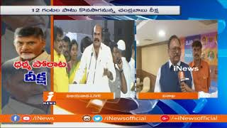 BJP Leader Krishnam Raju Face To Face Over CM Chandrababu Naidu Dharma Porata Deeksha | iNews - INEWS