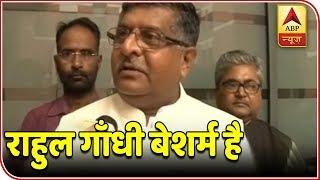 """Ravi Shankar Prasad says, """"Besharm hain Rahul Gandhi"""" - ABPNEWSTV"""
