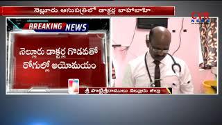 నెల్లూరు ఆసుపత్రిలో డాక్టర్ల బాహాబహి l Clashes Between Doctors In Nellore l CVR NEWS - CVRNEWSOFFICIAL