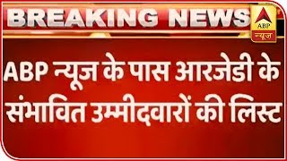 Bihar: RJD's probable candidates list is here - ABPNEWSTV