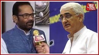 Senior BJP Leaders React To Salman Khurshid's Admission; Says Congress' History Is Shameful - AAJTAKTV